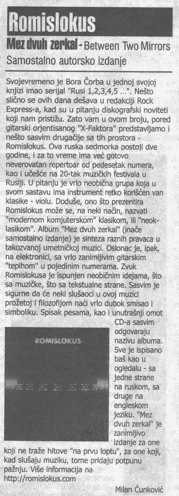 Music review from Rock Express magazine for Between Two Mirrors by  (in Serbian).